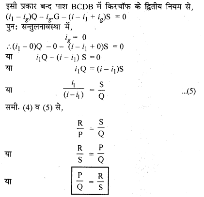 RBSE Solutions for Class 12 Physics Chapter 6 विद्युत परिपथ 15