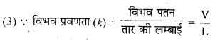 RBSE Solutions for Class 12 Physics Chapter 6 विद्युत परिपथ 18