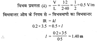 RBSE Solutions for Class 12 Physics Chapter 6 विद्युत परिपथ 22