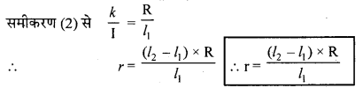 RBSE Solutions for Class 12 Physics Chapter 6 विद्युत परिपथ 26
