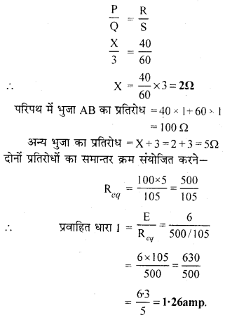 RBSE Solutions for Class 12 Physics Chapter 6 विद्युत परिपथ 43