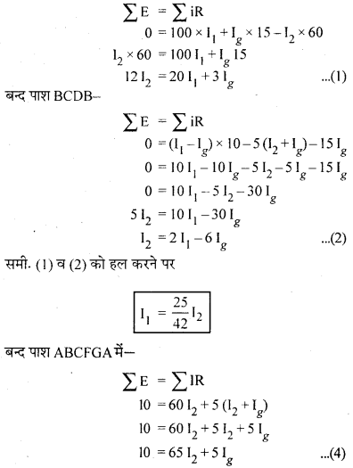 RBSE Solutions for Class 12 Physics Chapter 6 विद्युत परिपथ 45