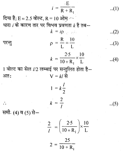 RBSE Solutions for Class 12 Physics Chapter 6 विद्युत परिपथ 49