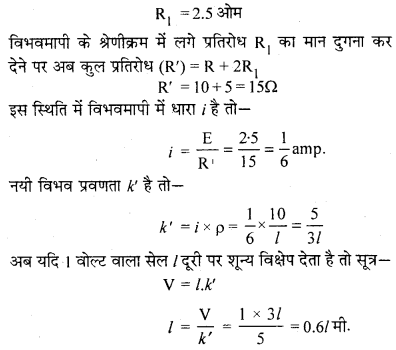 RBSE Solutions for Class 12 Physics Chapter 6 विद्युत परिपथ 50
