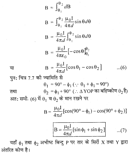 RBSE Solutions for Class 12 Physics Chapter 7 विद्युत धारा के चुम्बकीय प्रभाव 40