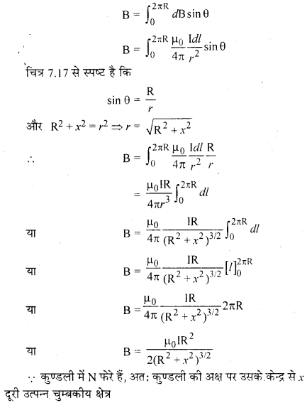 RBSE Solutions for Class 12 Physics Chapter 7 विद्युत धारा के चुम्बकीय प्रभाव 42