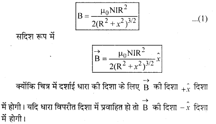 RBSE Solutions for Class 12 Physics Chapter 7 विद्युत धारा के चुम्बकीय प्रभाव 43