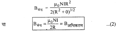 RBSE Solutions for Class 12 Physics Chapter 7 विद्युत धारा के चुम्बकीय प्रभाव 44
