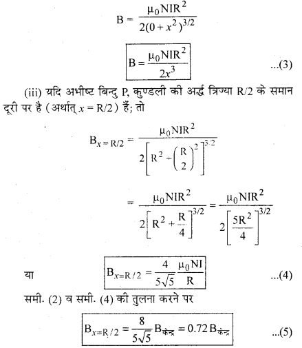 RBSE Solutions for Class 12 Physics Chapter 7 विद्युत धारा के चुम्बकीय प्रभाव 45