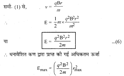 RBSE Solutions for Class 12 Physics Chapter 7 विद्युत धारा के चुम्बकीय प्रभाव 52
