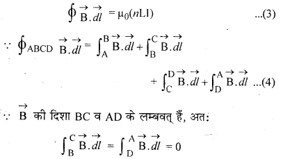 RBSE Solutions for Class 12 Physics Chapter 7 विद्युत धारा के चुम्बकीय प्रभाव 58