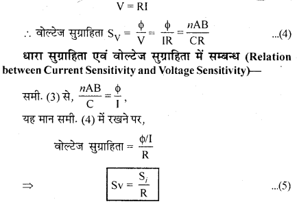 RBSE Solutions for Class 12 Physics Chapter 7 विद्युत धारा के चुम्बकीय प्रभाव 68