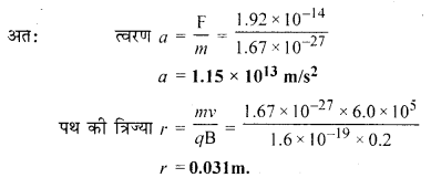 RBSE Solutions for Class 12 Physics Chapter 7 विद्युत धारा के चुम्बकीय प्रभाव 78