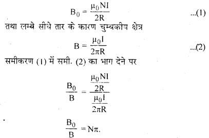 RBSE Solutions for Class 12 Physics Chapter 7 विद्युत धारा के चुम्बकीय प्रभाव 8