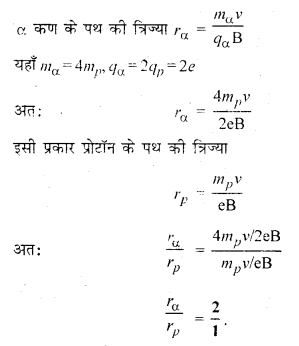 RBSE Solutions for Class 12 Physics Chapter 7 विद्युत धारा के चुम्बकीय प्रभाव 82