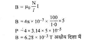 RBSE Solutions for Class 12 Physics Chapter 7 विद्युत धारा के चुम्बकीय प्रभाव 86