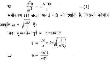 RBSE Solutions for Class 12 Physics Chapter 8 चुम्बकत्व एवं चुम्बकीय पदार्थों के गुण 11