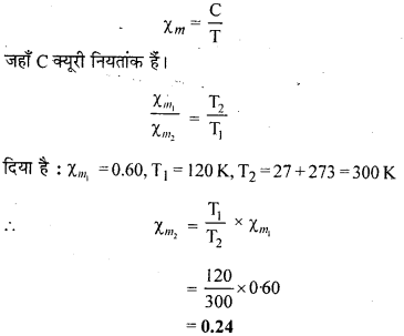 RBSE Solutions for Class 12 Physics Chapter 8 चुम्बकत्व एवं चुम्बकीय पदार्थों के गुण 42