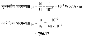 RBSE Solutions for Class 12 Physics Chapter 8 चुम्बकत्व एवं चुम्बकीय पदार्थों के गुण 43