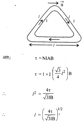 RBSE Solutions for Class 12 Physics Chapter 8 चुम्बकत्व एवं चुम्बकीय पदार्थों के गुण 45