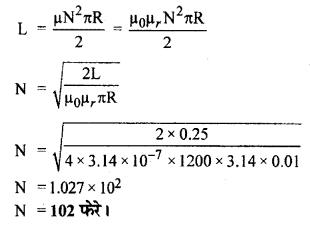 RBSE Solutions for Class 12 Physics Chapter 9 विद्युत चुम्बकीय प्रेरण Numeric Q 10