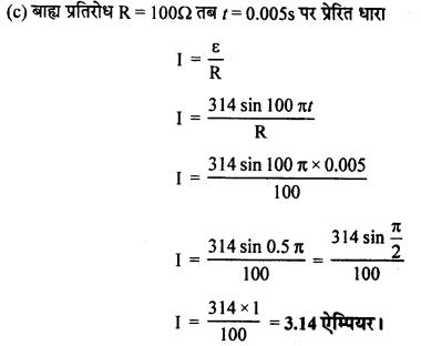 RBSE Solutions for Class 12 Physics Chapter 9 विद्युत चुम्बकीय प्रेरण Numeric Q 2.1