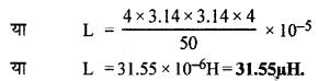 RBSE Solutions for Class 12 Physics Chapter 9 विद्युत चुम्बकीय प्रेरण Numeric Q 8.1