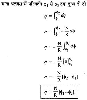 RBSE Solutions for Class 12 Physics Chapter 9 विद्युत चुम्बकीय प्रेरण Sh Q 13.1