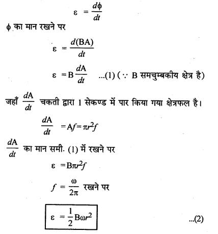 RBSE Solutions for Class 12 Physics Chapter 9 विद्युत चुम्बकीय प्रेरण laghu Q 6.1