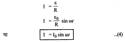 RBSE Solutions for Class 12 Physics Chapter 9 विद्युत चुम्बकीय प्रेरण long Q 3.3