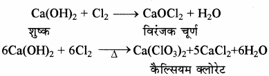 RBSE Solutions for Class 11 Chemistry Chapter 10 s-ब्लॉक तत्त्व img 21