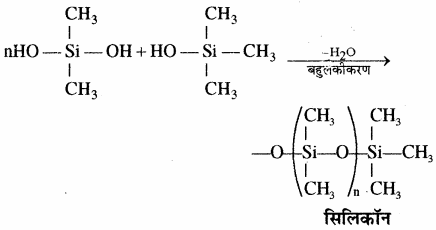 RBSE Solutions for Class 11 Chemistry Chapter 11 p - ब्लॉक तत्त्व img 13
