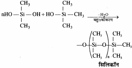 RBSE Solutions for Class 11 Chemistry Chapter 11 p - ब्लॉक तत्त्व img 19