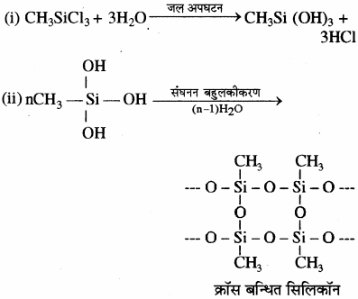 RBSE Solutions for Class 11 Chemistry Chapter 11 p - ब्लॉक तत्त्व img 22