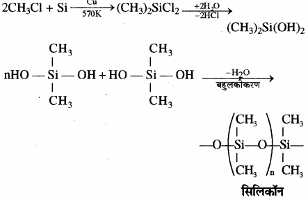 RBSE Solutions for Class 11 Chemistry Chapter 11 p - ब्लॉक तत्त्व img 7