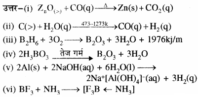 RBSE Solutions for Class 11 Chemistry Chapter 11 p - ब्लॉक तत्त्व img 31