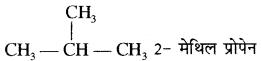 RBSE Solutions for Class 11 Chemistry Chapter 12 कार्बनिक रसायन: कुछ मूल सिद्धान्त और तकनीकें img 5
