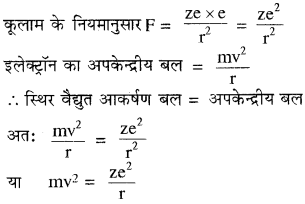 RBSE Solutions for Class 11 Chemistry Chapter 2 परमाणु संरचना img 14