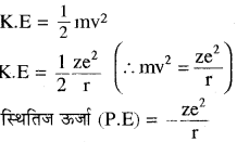 RBSE Solutions for Class 11 Chemistry Chapter 2 परमाणु संरचना img 19