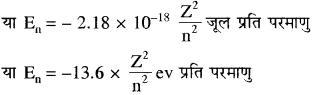 RBSE Solutions for Class 11 Chemistry Chapter 2 परमाणु संरचना img 23