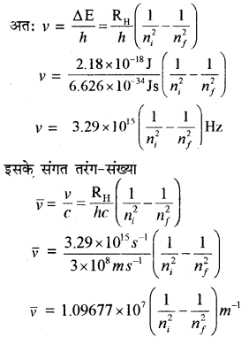 RBSE Solutions for Class 11 Chemistry Chapter 2 परमाणु संरचना img 34