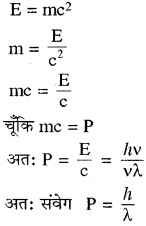RBSE Solutions for Class 11 Chemistry Chapter 2 परमाणु संरचना img 41