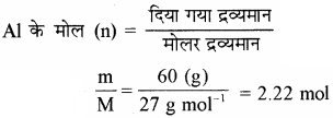 RBSE Solutions for Class 11 Chemistry Chapter 6 ऊष्मागतिकी img 23