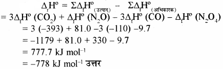 RBSE Solutions for Class 11 Chemistry Chapter 6 ऊष्मागतिकी img 26