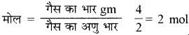 RBSE Solutions for Class 11 Chemistry Chapter 6 ऊष्मागतिकी img 4