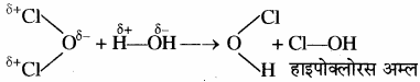 RBSE Solutions for Class 11 Chemistry Chapter 3 आवर्त सारणी img 31
