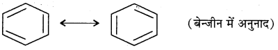 RBSE Solutions for Class 11 Chemistry Chapter 4 रासायनिक आबंधन तथा आण्विक संरचना img 14