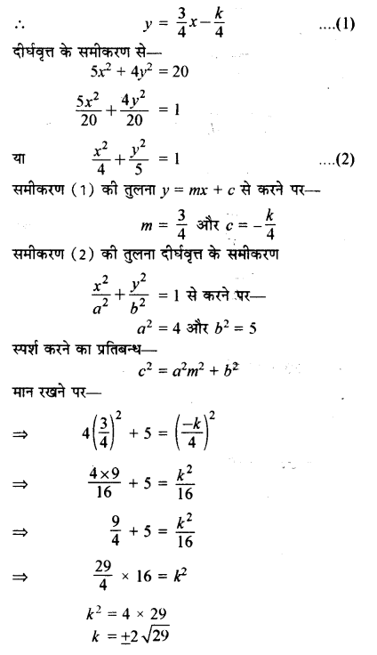 RBSE Solutions for Class 11 Maths Chapter 12 शांकव परिच्छेद Ex 12.6