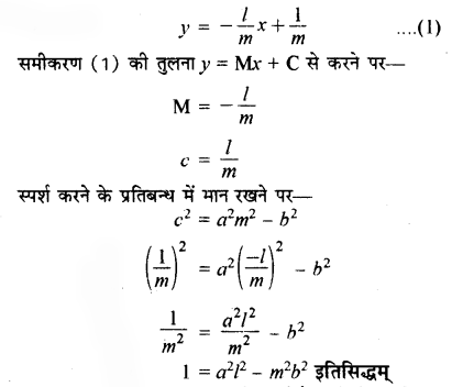 RBSE Solutions for Class 11 Maths Chapter 12 शांकव परिच्छेद Ex 12.7