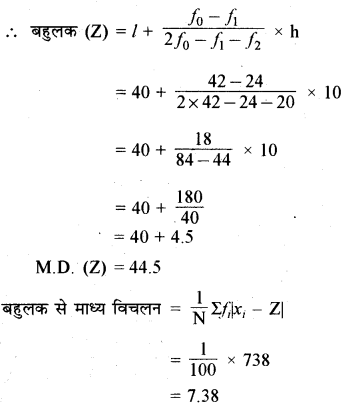 RBSE Solutions for Class 11 Maths Chapter 13 प्रकीर्णन के माप Ex 13.2